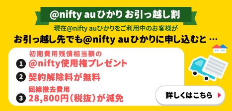 @nifty auひかり お引っ越し割 ①@nifty使用権プレゼント ②契約解除料が無料