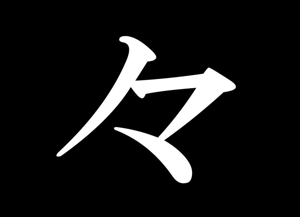 NAVER まとめ国語辞典編集者も悩む繰り返し文字『々』の正体に驚いた