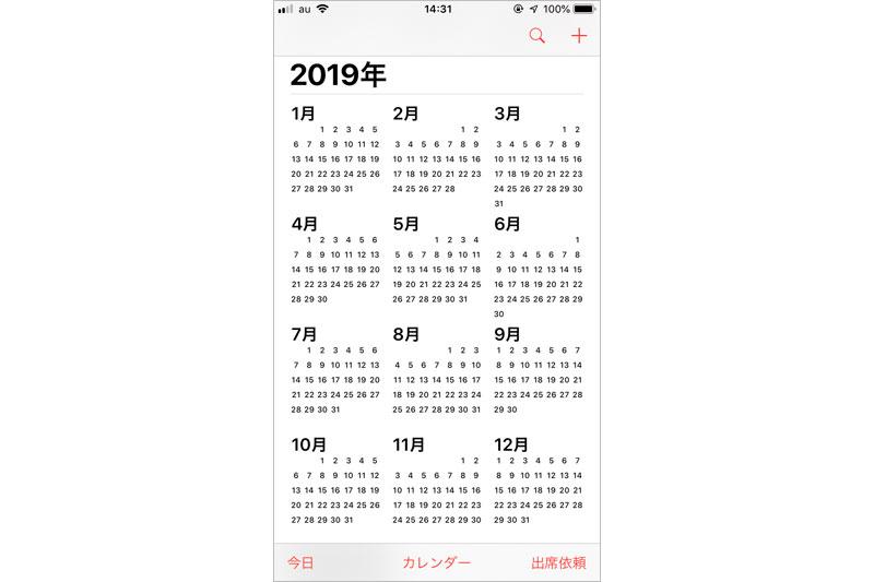 Iphone1分刻みで管理可能カレンダーアプリを便利に