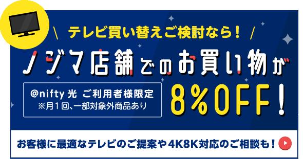 ノジマ店舗でのお買い物が8%OFF!