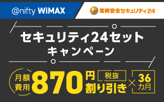 @nifty WiMAX セキュリティセットキャンペーン