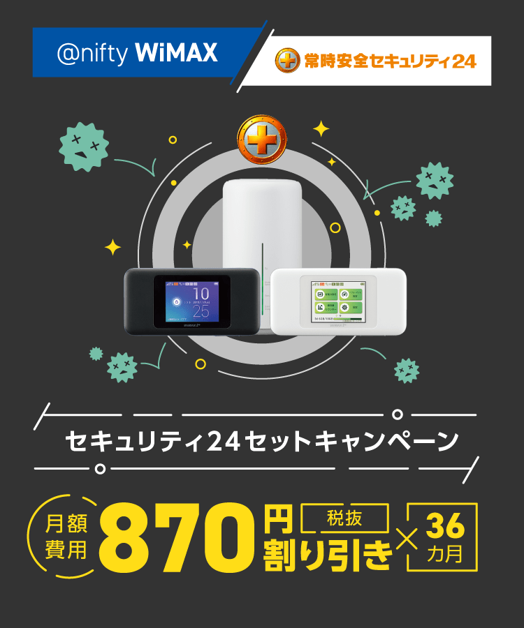 @nifty WiMAX セキュリティ24セットキャンペーン